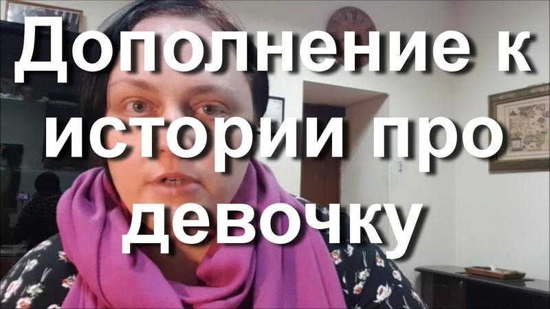 Дополнение к истории про исцелённую девочку. (15.01.19)