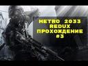Прохождение Metro 2033 Redux ➤ ГЛАВА 2 БУРБОН ➤ 3