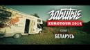 ЗАБИТЫЕ — БЕЛАРУСЬ (EUROTOUR — 3 сезон 1 серия)