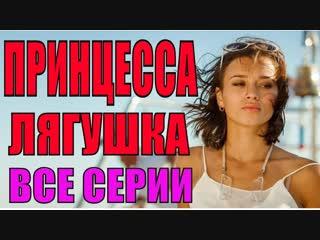 НОВИНКА! Принцесса лягушка 1-4 серия - все серии мелодрама сериал 2018