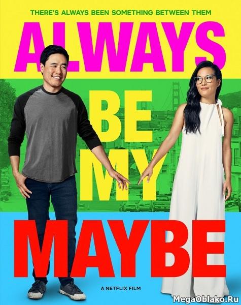 Ты – моё сомнение / Always Be My Maybe (2019/WEB-DL/WEB-DLRip)