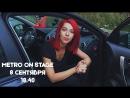 LASCALA - приглашение на юбилейный Metro On Stage 2018