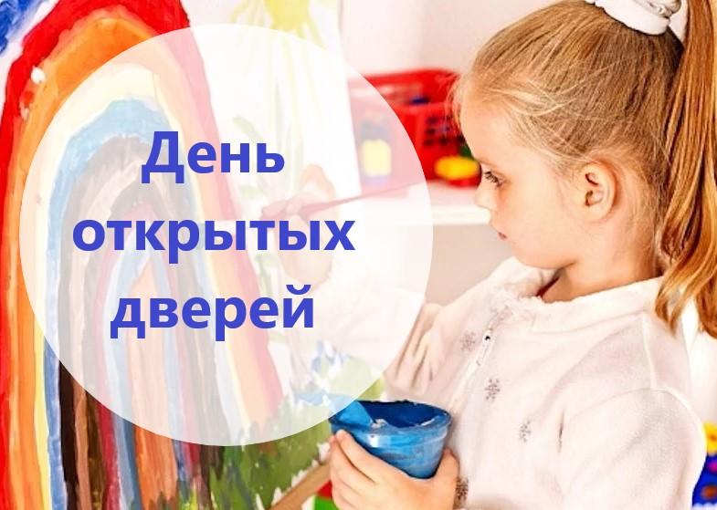 Афиша День открытых дверей для детей от 3 до 15 лет