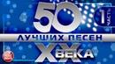 50 ЛУЧШИХ ПЕСЕН XX ВЕКА ⍟ ЧАСТЬ №1 ⍟ САМЫЕ ПОПУЛЯРНЫЕ ХИТЫ НАШЕГО ВРЕМЕНИ ⍟ ЛЮБИМЫЕ ПЕСНИ 90- 80-70х