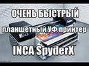 Высокоскоростной планшетный УФ принтер Inca SpyderX