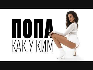 NK ¦ НАСТЯ КАМЕНСКИХ -- ПOПА КАК У КИМ (OFFICIAL VIDEO) 16+
