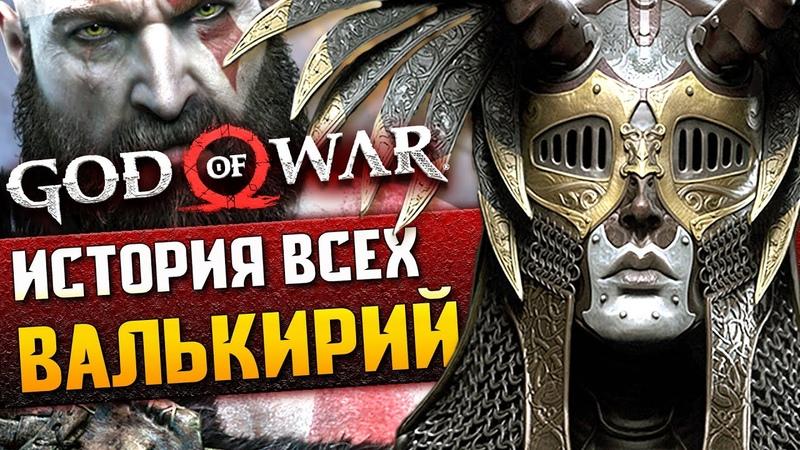 ВАЛЬКИРИИ МонстрОбзор игры God of War 2018