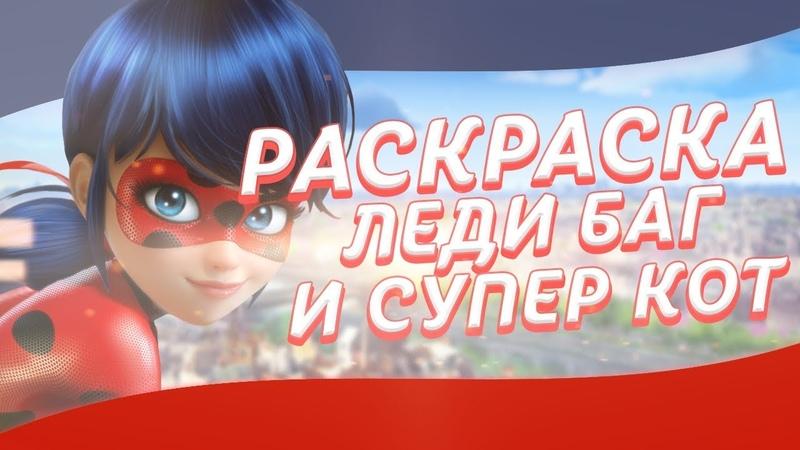 Леди Баг и Супер Кот - 3 сезон 1 серия (РАСКРАСКА). Мультфильмы 2018.