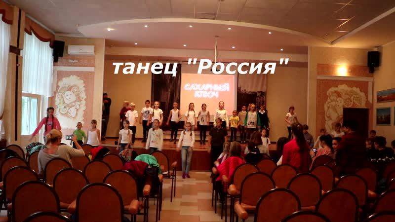 2 отряд танец Россия Хореограф Панина Валерия