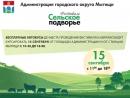 15 сентября Фестиваль «Сельское подворье» на Мытищинской ярмарке