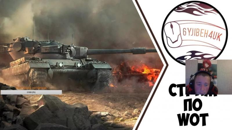 World of tanks Катаем Абс И после ГК