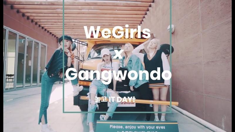 위걸스(WeGirls) x 강원도(GangwonDo) - 놀고 IT DAY 여행동영상 [인제]