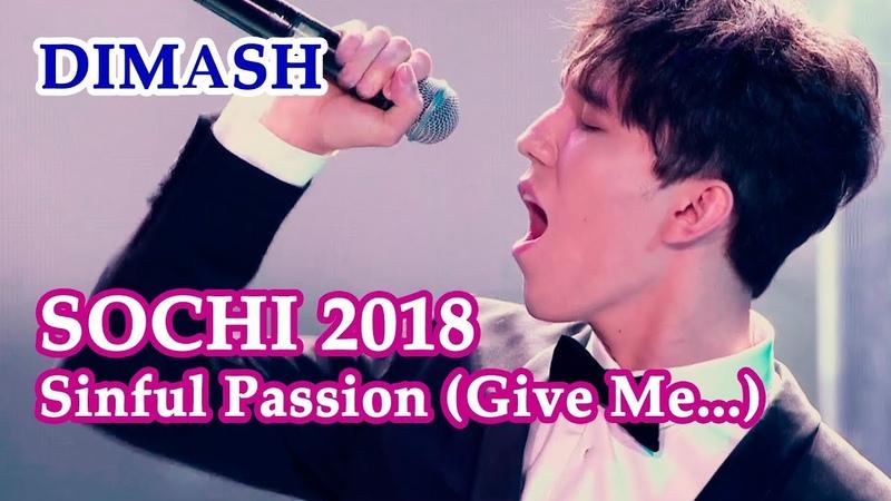 ДИМАШ DIMASH - Грешная Страсть (Дай Мне...) Sinful Passion (Give Me...) Repetition Performance