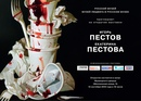 Игорь Пестов фото #17