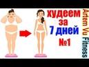 Как Стать Красивей За 7 Дней. День 1. 7-Дневная Программа Для Похудения. Жиросжигание и Пресс