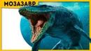 Хорошо, что этот монстр вымер! Мозазавр Мир Юрского периода 2 2018 Про динозавров
