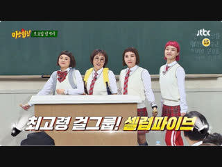 [PREVIEW] Knowing Brothers | Знающие братья (EP. 154)