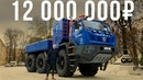 Самый дорогой КАМАЗ в России за 12 млн рублей