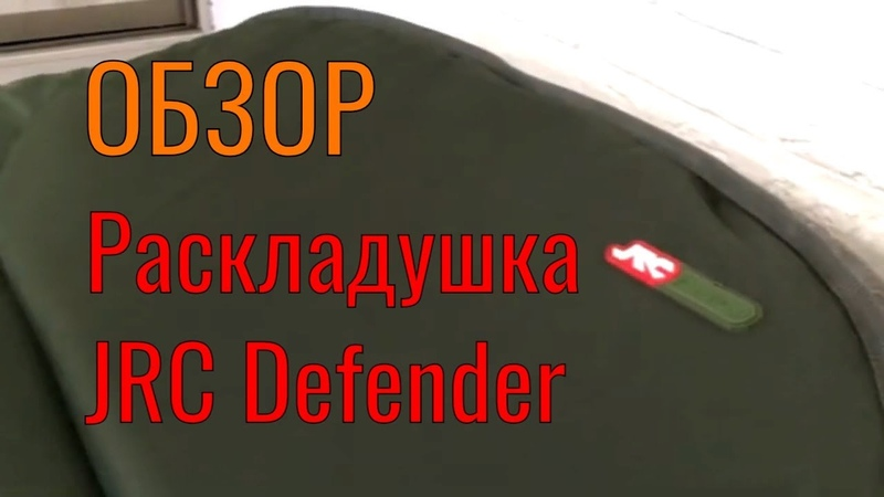 Карповая кровать JRC Defender Levelite (раскладушка) ОБЗОР