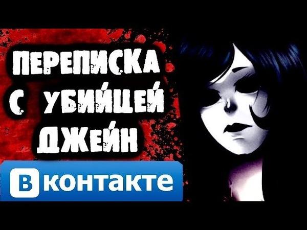 Страшилки на ночь - Переписка с Убийцей Джейн Вконтакте