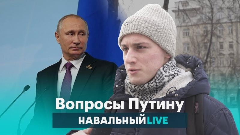 ♐Вопросы Путину на улицах Москвы♐
