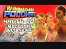 [TaGs Play Theme] СТРАШНАЯ ИСТОРИЯ МАНЬЯКА ОЛЕГА ДИБРОВА. ЧАСТЬ 10 - GTA: КРИМИНАЛЬНАЯ РОССИЯ (CRMP)