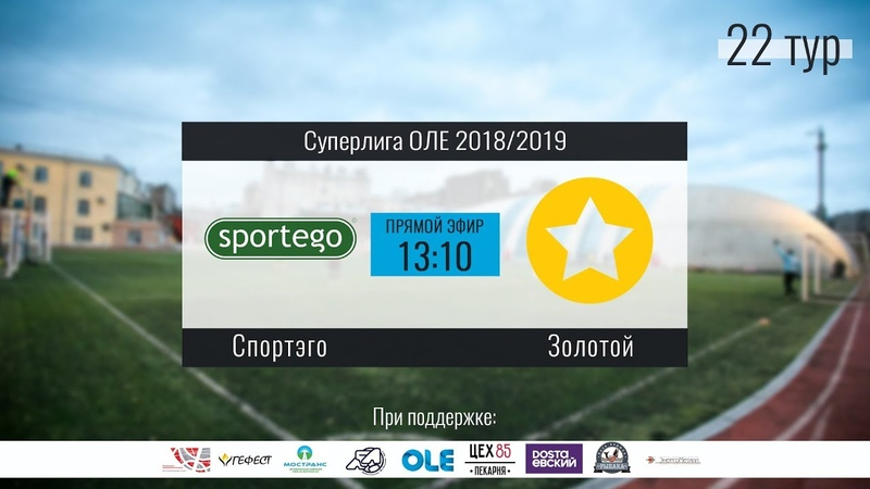 Суперлига OLE 2018 2019 Спортэго Золотой Тур 22