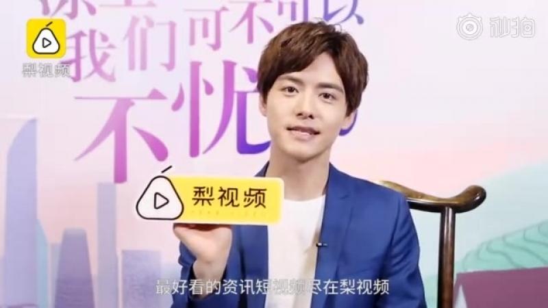 Анонс интервью 马天宇_一枚笑声有魔性的专访预告_