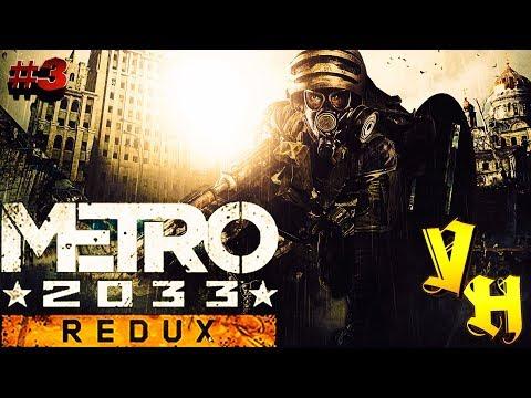 Stream Metro 2033 Redux (Hard) 3 Ламповая атмосфера метро (18)