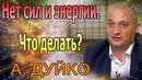 Нет сил и энергии Что делать Андрей Дуйко школа Кайлас