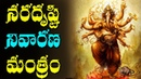 6 Nara Disti Nivaran Mantram - 2018 || Nara Drishti Remedies || Volga Devotional