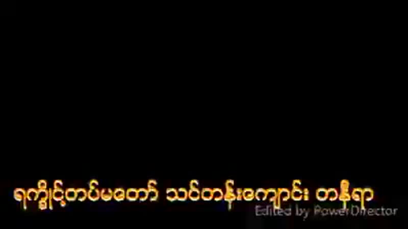 Maung Soes Videos VK.mp4
