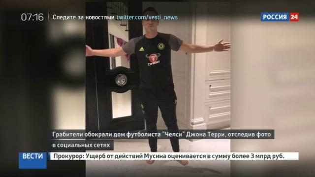 Новости на Россия 24 • Грабители обокрали дом футболиста Терри, узнав о его отпуске из соцсетей
