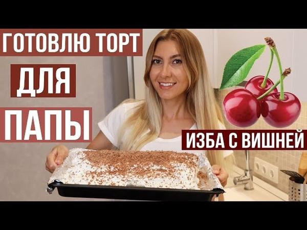 Торт Монастырская Изба (вишнёвый) - Просто и Вкусно (Cake with Cherry)