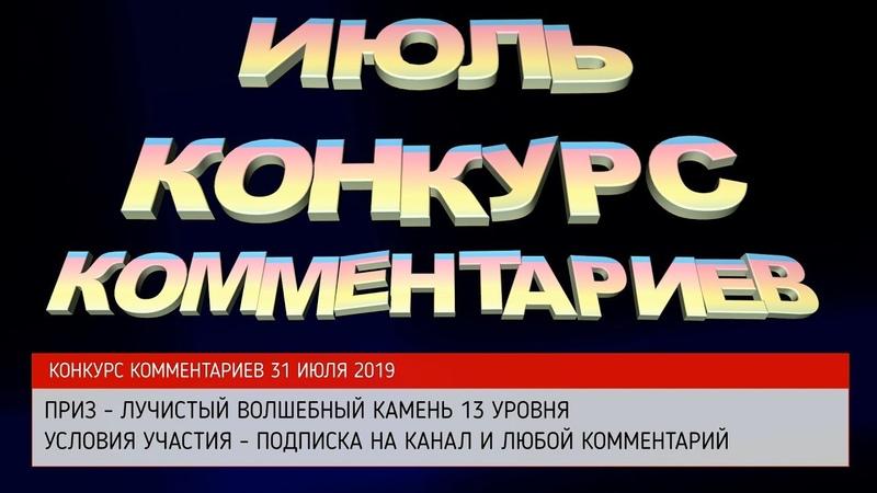 КОНКУРС КОММЕНТАРИЕВ. ИЮЛЬ 2019. NEVERWINTER ONLINE