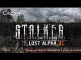 S.T.A.L.K.E.R. Lost Alpha DC