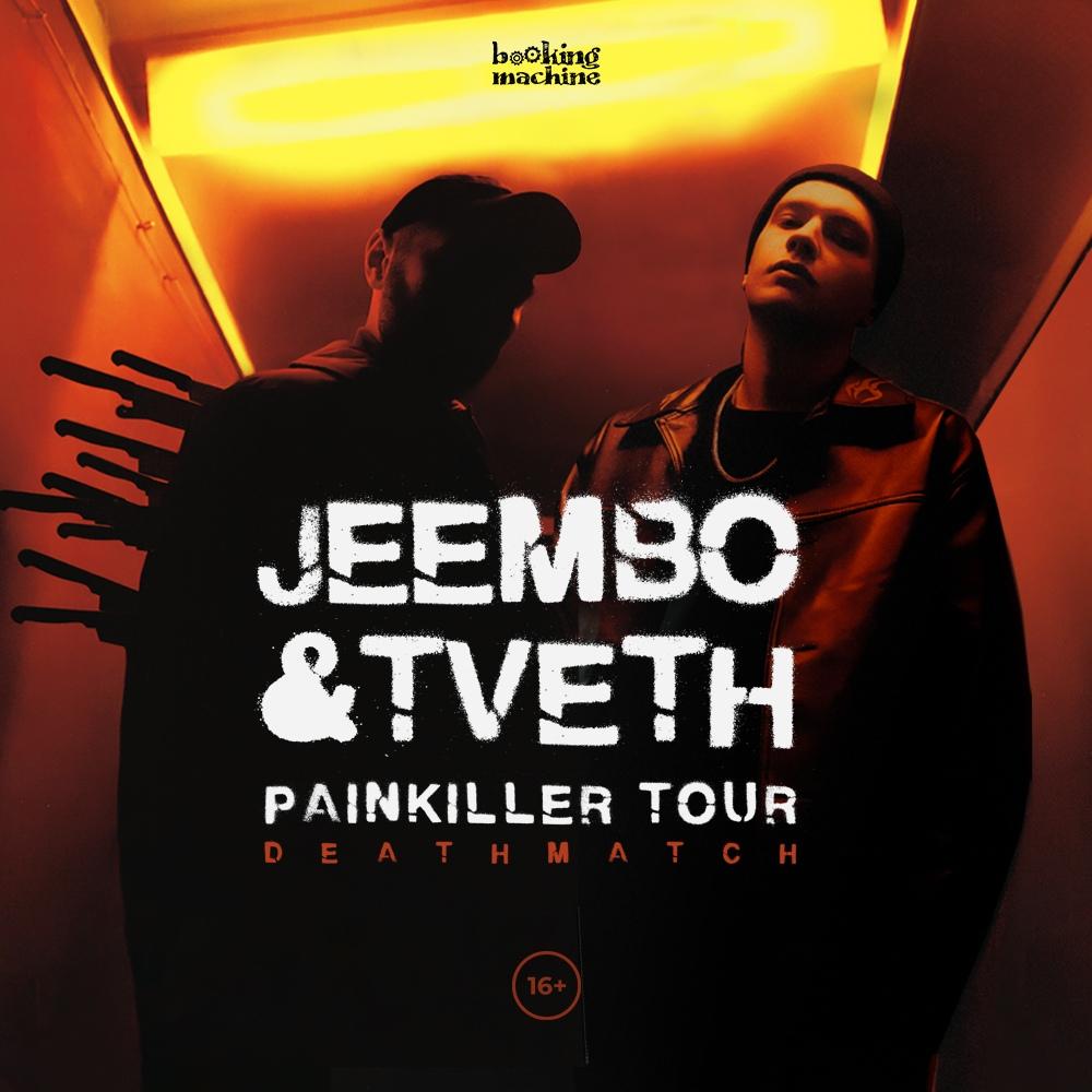 Афиша JEEMBO & TVETH / 15.03 Владивосток / Водолей