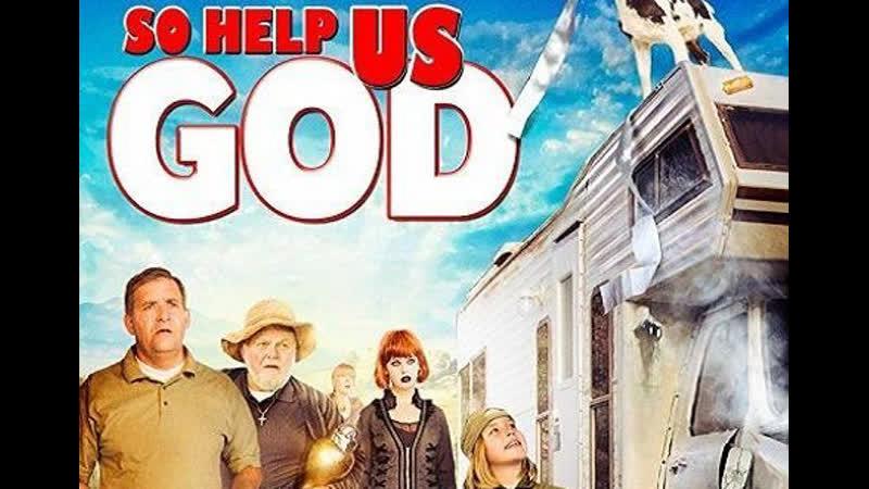 Да поможет нам Бог (2017)