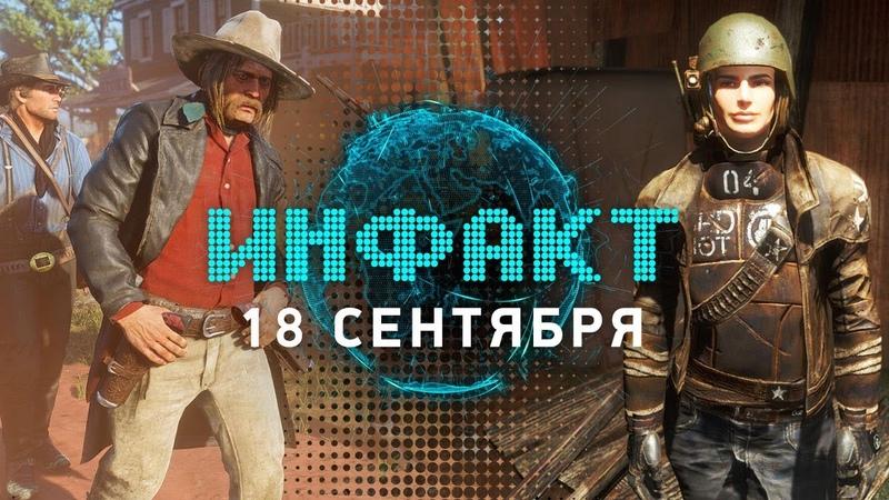 Показ Fallout 4 New Vegas, локации Red Dead Redemption 2, продажи Shadow of the Tomb Raider...
