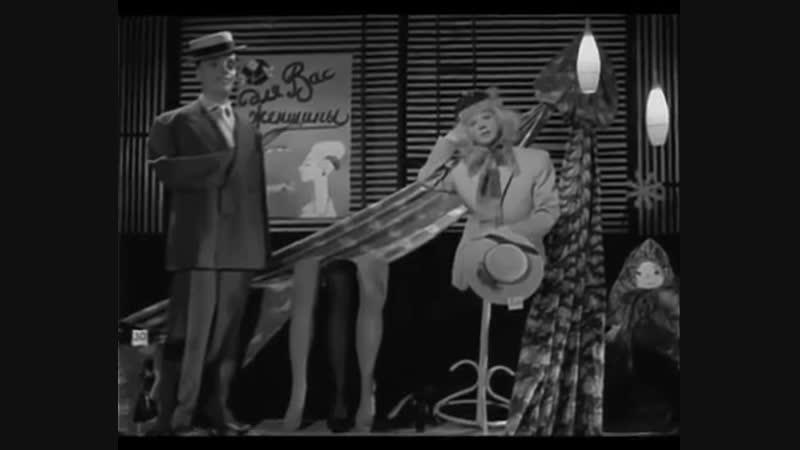 Скетч Киоск «Всё для женщин», Голубой огонёк, 1964 год. Исполняет Рина Зелёная.