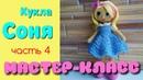 Амигуруми: мастер-класс и схема Куклы Сони. Часть 4. Вяжем тело. Игрушки вязаные крючком.