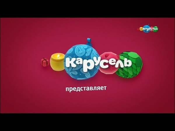 Карусель Анонсы (12.2018)