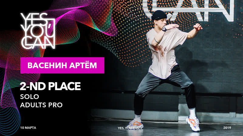 ВАСЕНИН АРТЁМ SOLO ADULTS PRO 2 PLACE YES YOU CAN 2