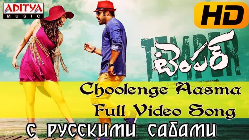 Choolenge Aasma Full HD Video Song - Temper Video Songs - Jr.Ntr, Kajal Agarwal (рус.суб.)