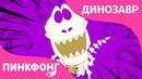 Раскопай! Песни про Динозавров Пинкфонг Песни для Детей