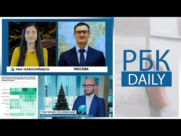 «РБК-daily» №4_от 17.12.2018