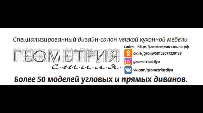 Дизайн-салон кухонных диванов ГЕОМЕТРИЯ СТИЛЯ