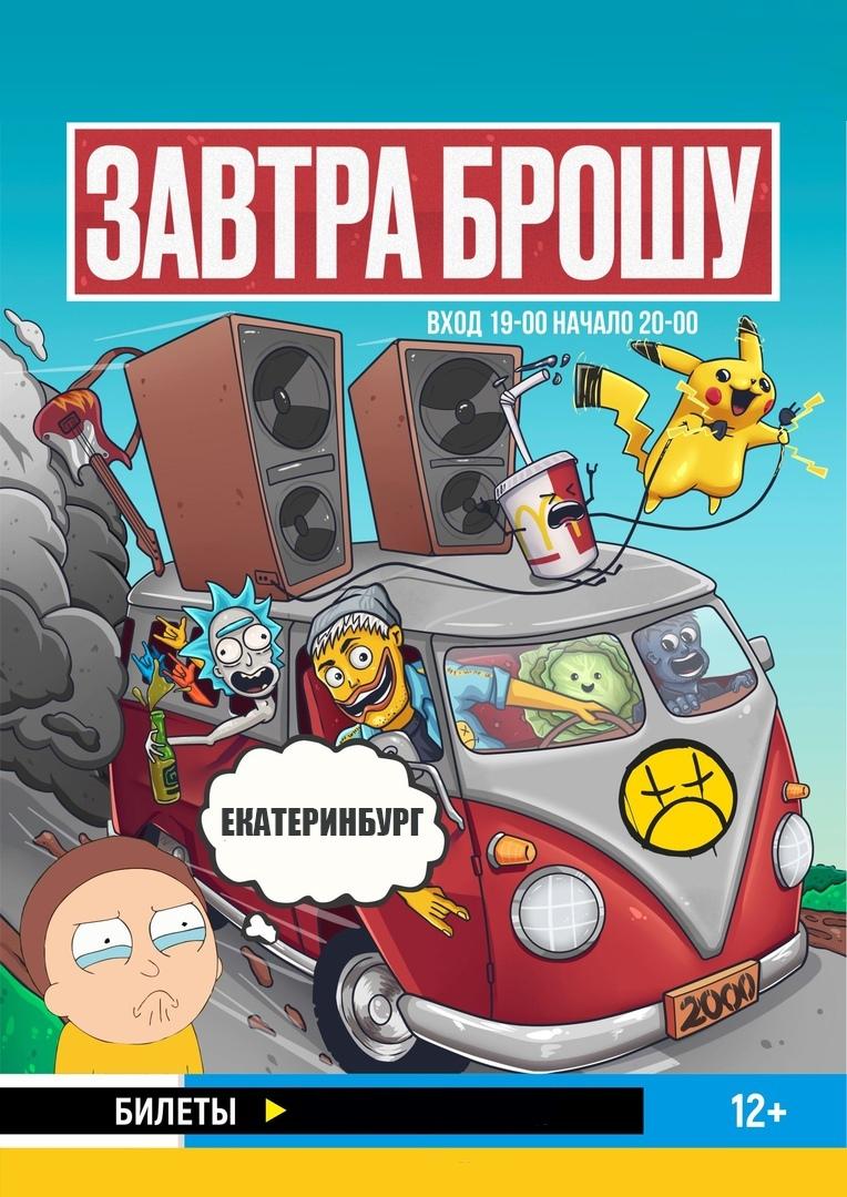 Афиша Екатеринбург ЗАВТРА БРОШУ / ЕКАТЕРИНБУРГ / 21.04 / СВОБОДА