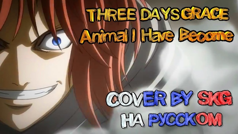 Three Days Grace Animal I Have Become COVER BY SKG НА РУССКОМ АНИМЕ ГИНТАМА