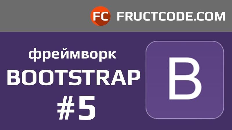 Курс Bootstrap. Grid System. Классы col-*